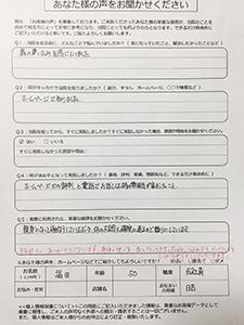 稲田さま (2)