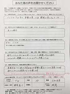 TUさま (2)