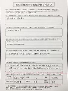 天田さま (2)