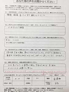 A.Nさま (2)