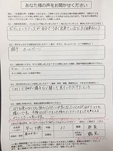 早川さま (2)