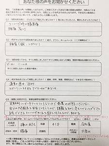 樺山由紀さま (2)