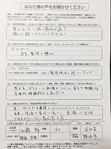 加藤勉さま (2)
