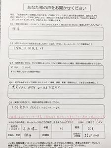 小西清一さま (2)