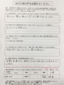 Kyoさま (2)