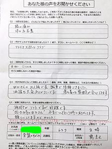 O.Kさま (2)