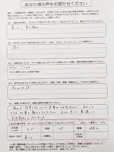 S.Mさま (2)