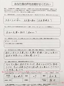 冨田健介さま (2)