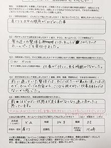 Y.Aさま (2)