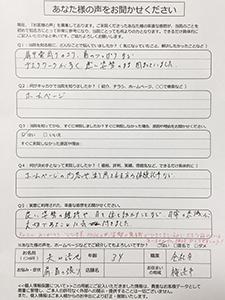 矢口さま (2)