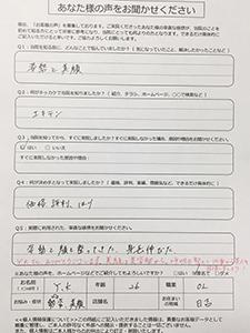 Y.Kさま(2)